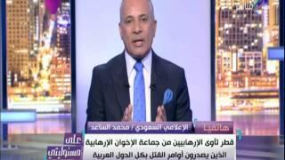 على مسئوليتي - شاهد أول رد لـ «السعودية» بعد تصريحات «أمير قطر» المسيئة لها