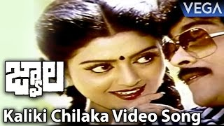 Jwala Movie Songs || Kaliki Chilaka Video Song