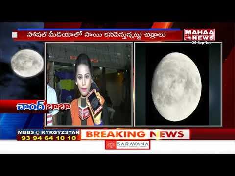 Xxx Mp4 Sai Baba Image Appears In Moon Says Hyderabad Sai Baba Devotees Mahaa News 3gp Sex