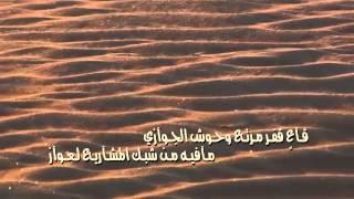 الشاهين نمرود | كلمات: تركي بن مقرن العتيق الدوسري | أداء: سعيد الخزماني
