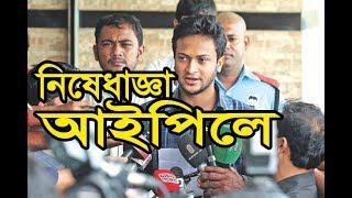 IPL 2018 Shakib ব্রেকিং নিউজ!! সাকিবের উপর কঠিন প্রতিশোধ নিলো বিসিবি | CPL, PSL এ না সাকিবের জন্যে
