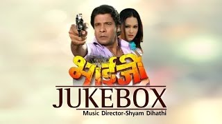 Bhai Ji Bhojpuri Movie Video Jukebox   Viraj Bhatt,Tanushree