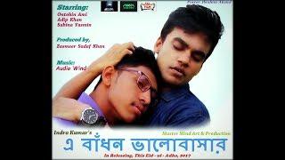 Tumi amar moner manush (Sad Version)   Film: A Badhon Valobashar   Ontohin Ami, Adip Khan