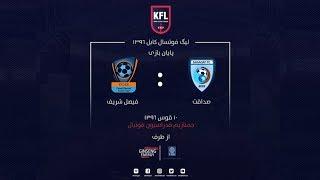 Kabul Futsal League Match 7