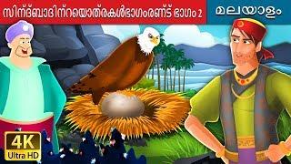 സിന്ദ്ബാദിന്റെയാത്രകൾഭാഗംരണ്ട് ഭാഗം 2 | Sinbad Part 2 in Malayalam | Malayalam Fairy Tales