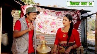 Nepali Comedy Khitka Dot Com | (खित्का डट कम भाग -१८)  | 22 Dec 2017 | Comedy Serial
