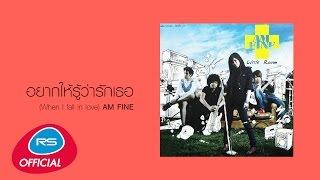 อยากให้รู้ว่ารักเธอ : Am Fine | Official Audio