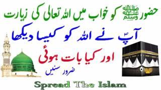 Hazoor S.A.W Ki Khwab Main Allah Se Mulaqaat