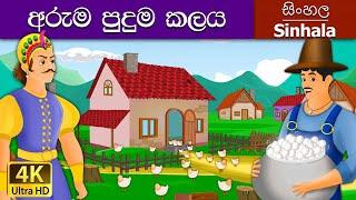 The Magic Pot in Sinhala - Sinhala Cartoon - Surangana Katha - 4K UHD - Sinhala Fairy Tales
