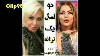 آهنگ شهره با صدای سحر در برنامه شعر یادت نره و نسخه اصلی