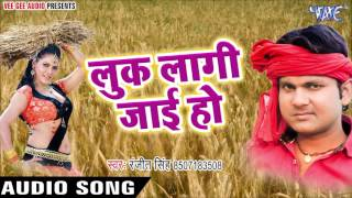 चइता गीत 2017 - Look Lagi Jayi Ho - Ranjit Singh - Lage Look Chait Ke - Bhojpuri Hot Chaita Songs