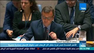 موجز TeN - الأمم المتحدة تصدر قرارا بشأن آثار الإرهاب في حقوق الإنسان بمبادرة مصرية