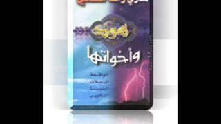 سورة هود - إصدار هود وأخواتها - الشيخ مشاري العفاسي