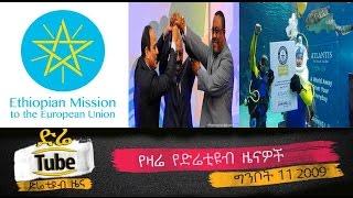 ETHIOPIA - The Latest Ethiopian News From DireTube May 19 2017