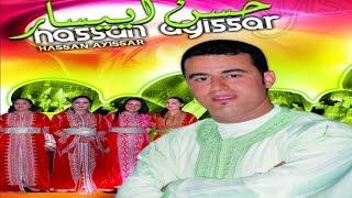 HASSAN AYISSAR - provisound ( ALBUM COMPLET) اغاني مغربية | Music, Maroc, Tachlhit ,tamazight