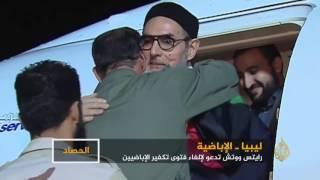 ووتش تدعو لإلغاء فتوى تكفير الإباضيين في ليبيا