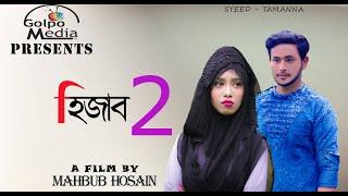 Hijab2। Bangla short film    Mahbub Hosain   Golpo Media Valentine_special_bangla_shortfilm_2019