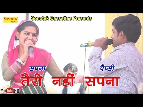 तेरी नहीं सपना    Sapna Chaudhary, Pepsi    Haryanvi Ragni