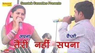 तेरी नहीं सपना || Sapna Chaudhary, Pepsi || Haryanvi Ragni