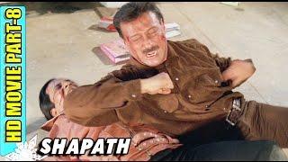 Shapath | Part 8 | Mithun Chakraborty | Jackie Shroff | Ramya Krishna | Bollywood Full HD Moive