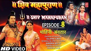 Shiv Mahapuran - Episode 8