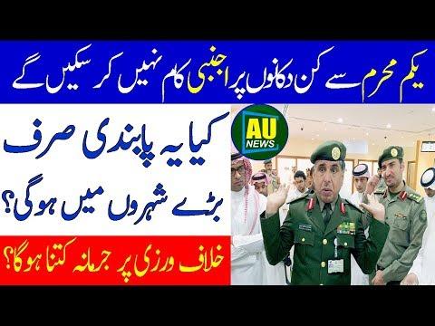 Xxx Mp4 Arab Urdu News 12 Sector Saudization From Ministry Of Labor Saudi Arabia Starting From 1st Moharram 3gp Sex