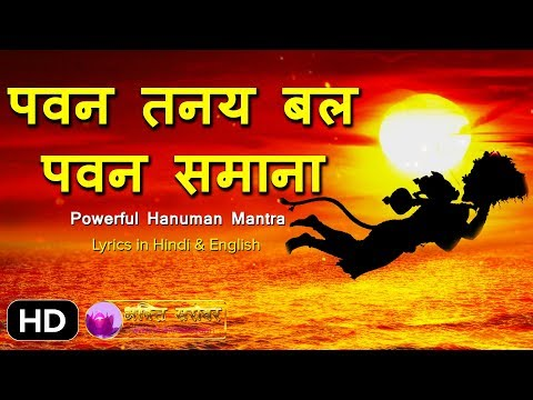 Xxx Mp4 Melodious Hanuman Mantra For Strength And Courage Pavan Tanay Bal Pavan Samana With Subtitles 3gp Sex