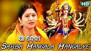 SARBA MANGALA MANGALYE-Yaa Devi Sarva Bhuteshu (MAA DURGA MANTRA) || Namita Agrawal || Sarthak Music
