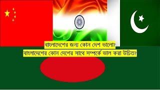 বাংলাদেশ কার পক্ষে যাওয়া উচিত ভারত পাকিস্তান নাকি চীন   Daily Reporter   Bangladesh india pakistan