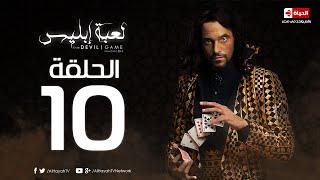 مسلسل لعبة ابليس HD - الحلقة العاشرة 10 - يوسف الشريف - La3bet Ebliis Series Eps 10