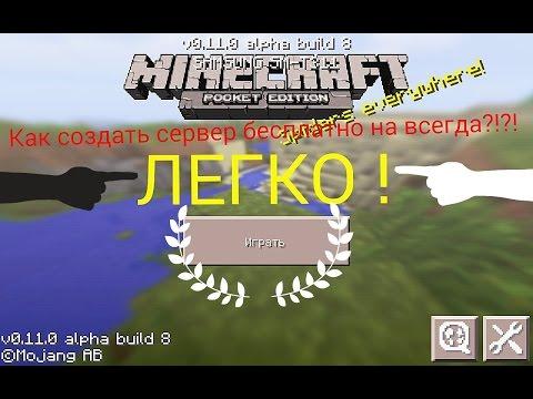 Как в minecraft pe сделать свой сервер