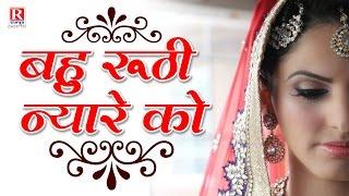 Bahu Ruthi Nayare Ko -बहु रूठी न्यारे को - Dehati Natak 2017 Latest Video#Prem Shanker#राजपूत कैसेट