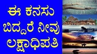 ಈ ಕನಸು ಬಿದ್ದರೆ ನೀವು ಲಕ್ಷಾಧಿಪತಿ !   Unknown Facts About Dreams in Kannada Tips   YOYO TV Kannada