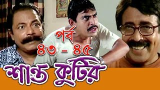 Shanto Kutir | Drama Serial | Epi 43 - 45 | ft Chanchal Chowdhury, Tisha, Fazlur Rahman Babu