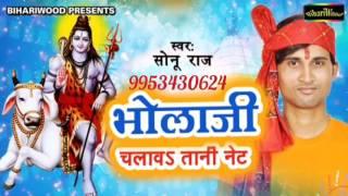 भोला जी चलावतानी नेट ( Bhola Ji Chalawataani Net Singer Sonu Raj Bol Bum Song 2017