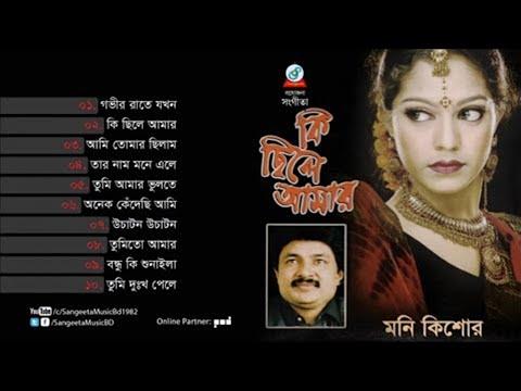 Xxx Mp4 Moni Kishore Ki Chile Amar Full Audio Album Sangeeta 3gp Sex