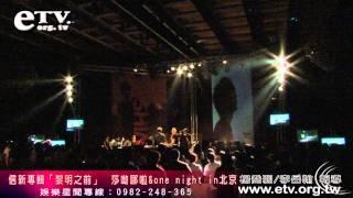 信新專輯「黎明之前」 莎喲哪啦 & one night in 北京