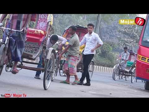 Xxx Mp4 Bangla New Prank 2016 Pranking Rickshaw Wala Bangla Funny Video Mojar Tv 3gp Sex