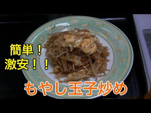 (簡単料理)主婦の味方❗激安 もやし玉子炒め