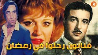 فنانون وفنانات رحلوا في رمضان وأحدهم اصيب بالعمى بسبب المكياج !!