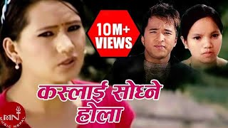 New Nepali Lok Dohori Kaslai sodhne hola Official Video by Bishnu Majhi, Bhagirath Chalaune