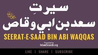 Saad bin abi waqqas ┇ سعد بن ابی وقاص ┇ Ashra Mubashira ┇ IslamSearch.org