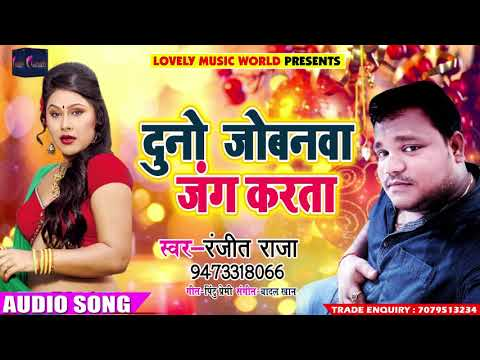 Xxx Mp4 Ranjeet Singh का सबसे हिट Song दुनो जोबनवा जंग करता Duno Jobanwa Jang Karta Bhojpuri Song 2018 3gp Sex