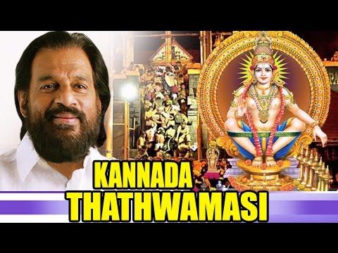Thathwamasi Atmadarshan   History Of God Ayyappa In Kannada   Ayyappa Devotional Songs Kannada