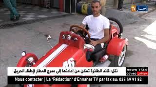 """إختراعات / بصمة جزائرية خاصة في صناعة السيارات  تحت شعار """"أستطيع """" سيارة I can"""