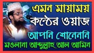 মন ছুঁয়ে যাওয়ার মত ওয়াজ করলেন মাওলানা আব্দুল্লাহ আল আমিন / new bangla waz abdullah al amin