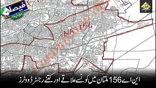 Capital TV:  Area and Voters detail of NA-156 Multan