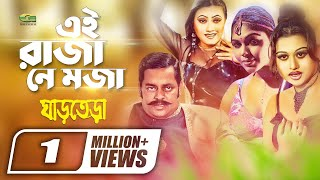 Bangla Movie Item Song   Ei Raza Ne Moza   ft Dipjol   by Momtaz & Reshad   Ghar Tera