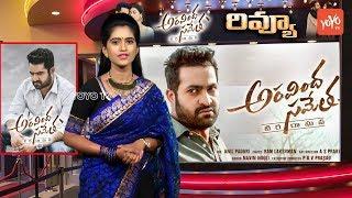 Aravinda Sametha Movie Review | Jr NTR | Pooja Hegde | Trivikram Srinivas | Sunil | YOYO TV