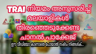 How to buy new malayalam channel packages -TRAI rule-Malayalam channel package price-media companion